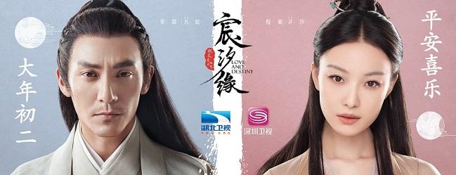 《宸汐缘》深圳湖北春节档上星播出