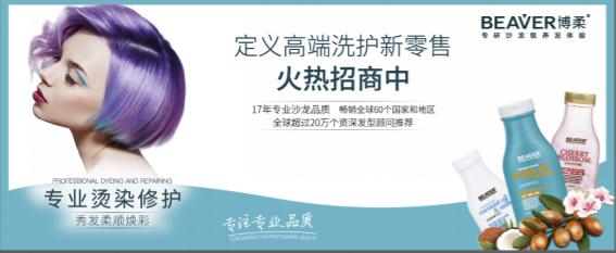 聚焦杭州找货节,BEAVER博柔定义专业级高端洗护