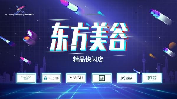 """东方美谷首次亮相""""上海购物节"""" 携手重磅知名品牌开启新潮时代"""