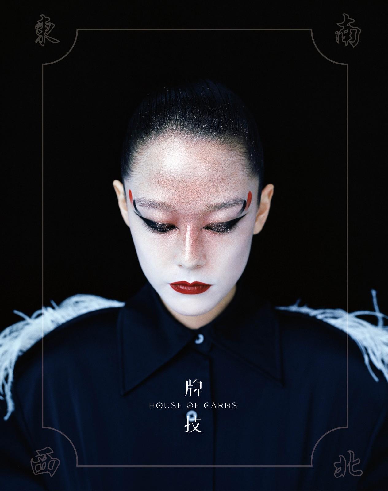 """""""牌技""""——中国彩妆的未来进行时"""