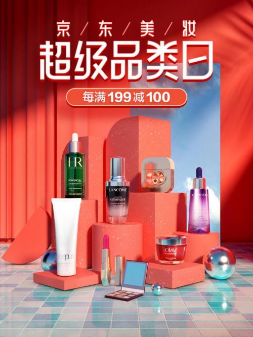 """整""""妆""""待发 京东美妆超级品类日引爆开工季"""