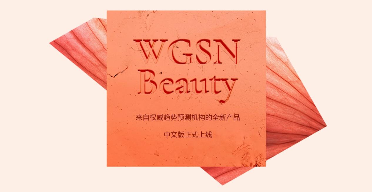 WGSN Beauty 中文版正式发布