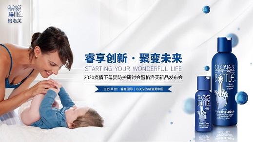 2020GLOVES格洛芙母婴防护研讨会暨新品发布会即将揭幕