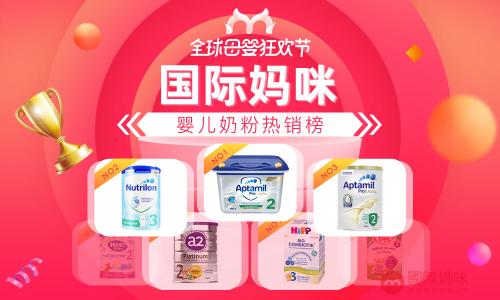 国际妈咪全球母婴狂欢节奶粉榜单出炉,哪些婴儿奶粉受妈妈喜爱?
