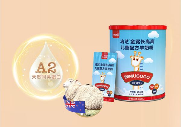 绵羊奶搭配CBPS配方,金冕长高高又一新品即将上市