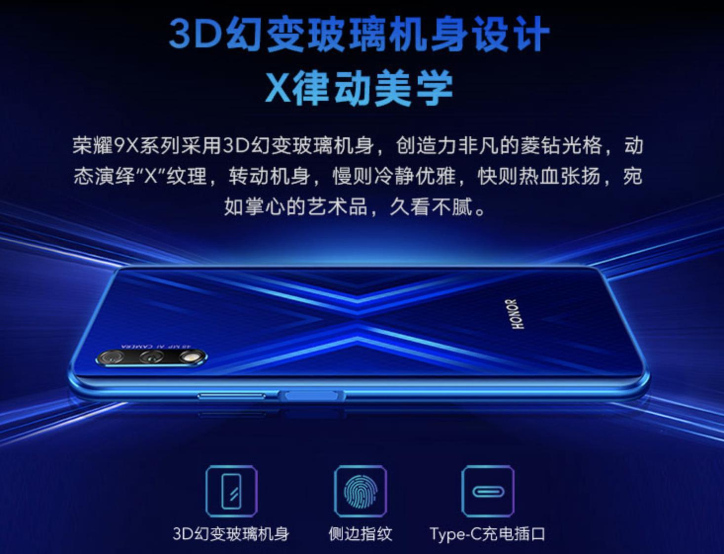 麒麟810荣耀9X系列发布 国美全渠道首发预售好礼相赠