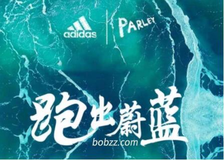 环保成就体育新时尚BOB体育阿迪达斯运动潮鞋