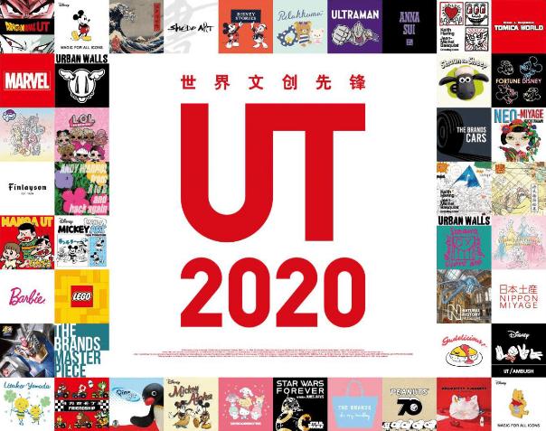 优衣库UT:将全球多元创造力带到你面前