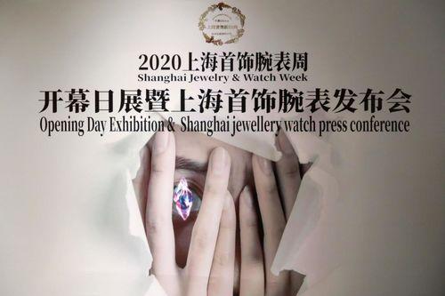 """金伯利钻石携""""守护""""系列惊艳亮相2020上海首饰腕表周!"""