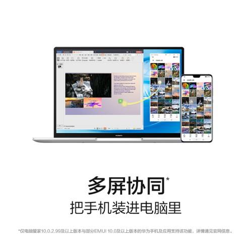 明星疯狂安利 华为MateBook 14 2020款潮物一生推